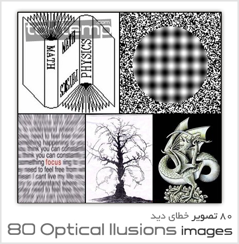 80Optical-Ilusions-images