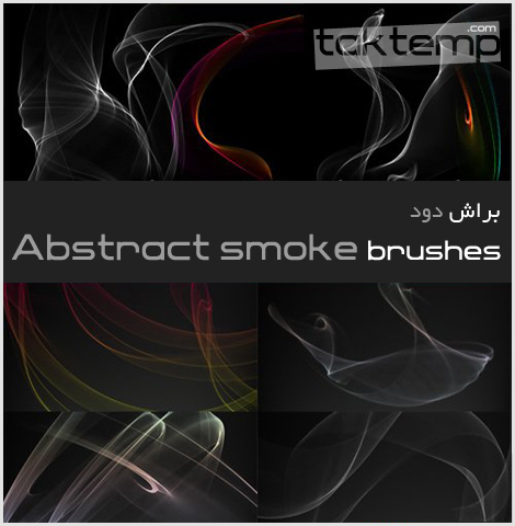 Abstract-smoke-brushes