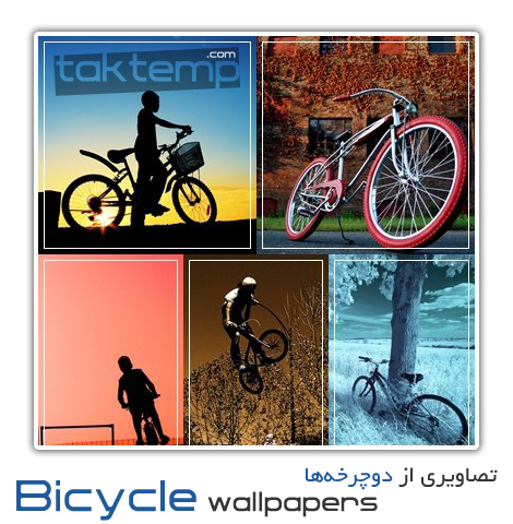 Bicycle-wallpapers