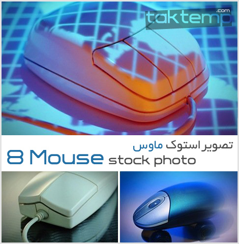 Mouse-StockPhoto
